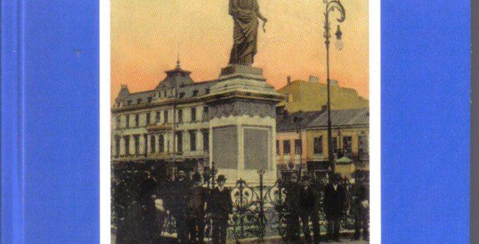 """O noua editie a volumului """"Republica de la Ploiești"""" avându-l ca autor pe istoricul Dorin Stănescu"""