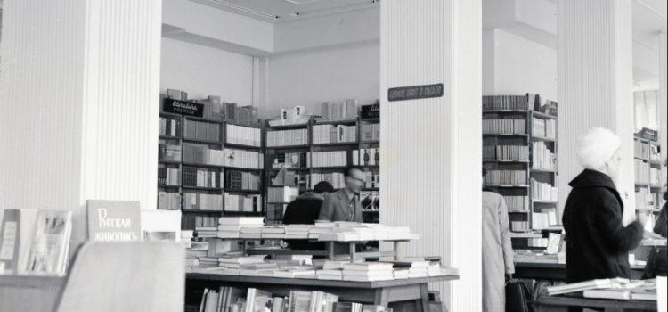 """In interiorul fostei librării """"Cartea Rusă"""" – foto 1963"""