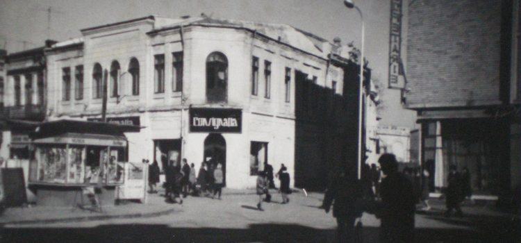 Casa Bănică – foto 1970